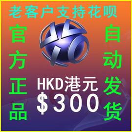 自动发PSN港服HK$300元港币点卡PS4 PSV pro电子钱包充值预付代码图片