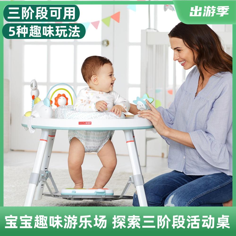 美国SKIPHOP婴儿跳跳椅三阶段音乐玩具活动中心多功能游戏学习桌