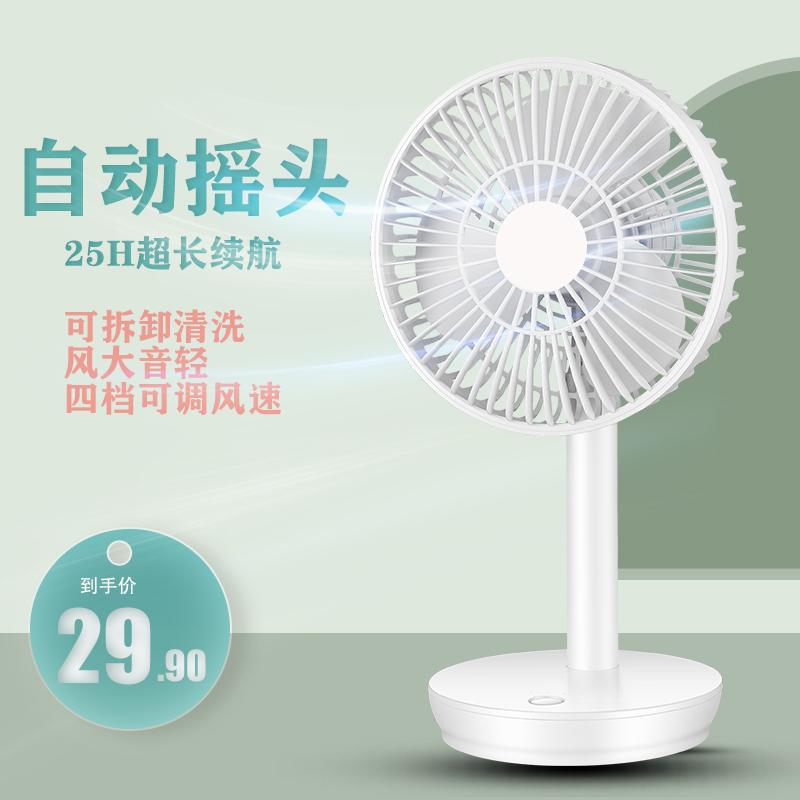 扇風機ミニ扇風機扇子多機能首振り寮の寝室の事務室のデスクトップの学生扇子
