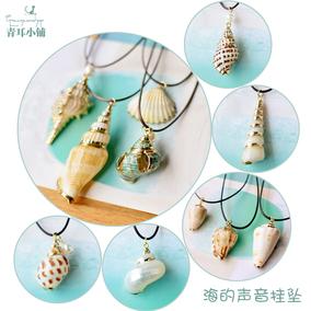文藝風小清新時尚個性項鏈鑲金邊掛墜海洋風吊墜海螺海貝女生飾品