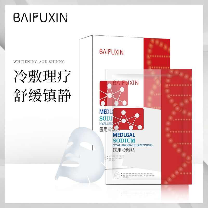 Cold pack mask, blush, restoration of red blood nose, removal of plateau red man, whitening face after sun.