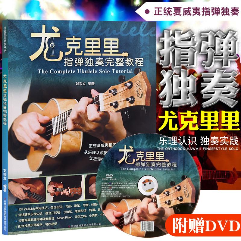 【音纳乐器】正版尤克里里指弹独奏完整教程附光盘DVD视频教学ukulele四弦琴乌克丽丽教材曲谱书籍吉林音像出版社
