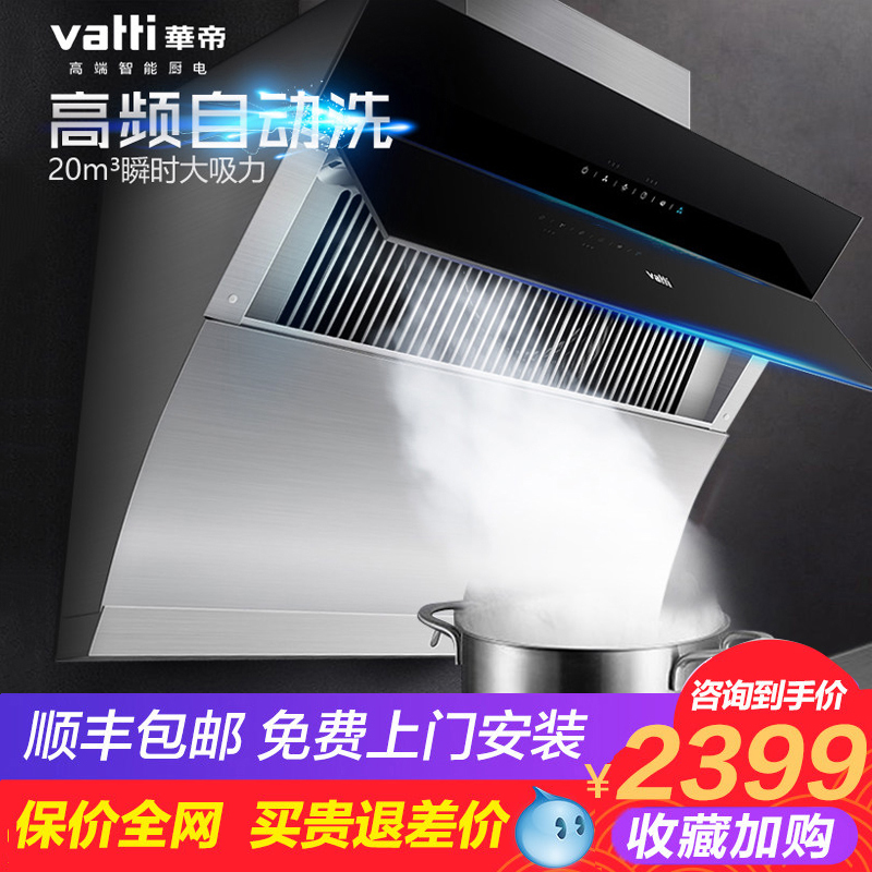 Vatti/华帝 CXW-238-i11083抽油烟机侧吸式自动清洗大吸力家用