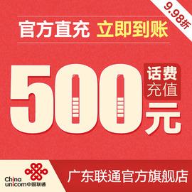 广东联通官方充值全国手机话费500元快速到账自动充值