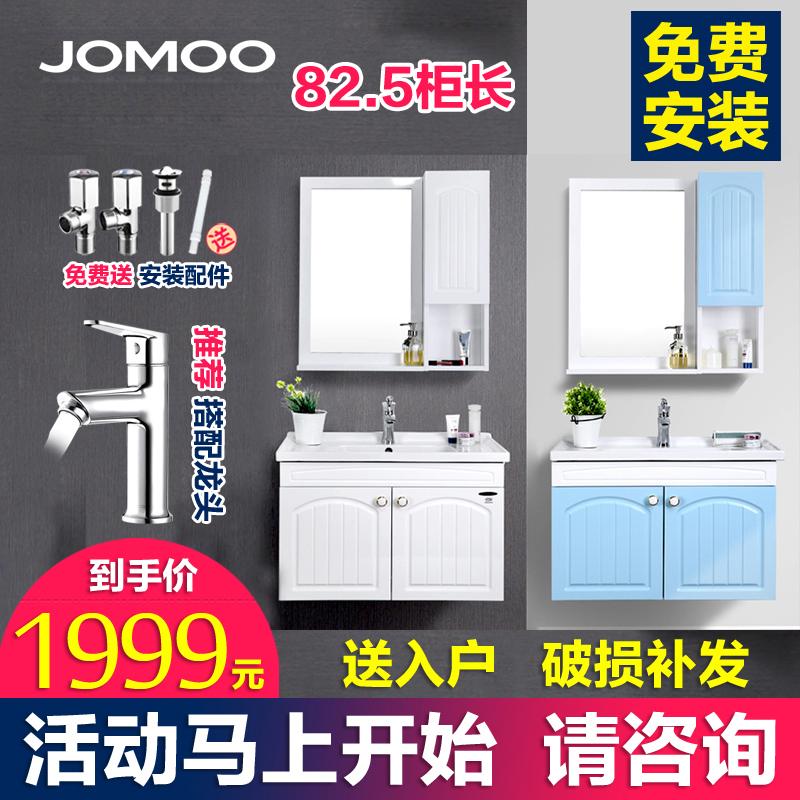 JOMOO九牧卫浴 实木浴室柜组合 洗脸盆洗漱台洗手池全白色 A2182