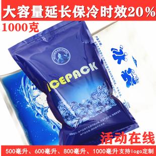 一次性注水冰袋生鲜食品水果保鲜冷藏冷敷包快递专用冰袋反复使用