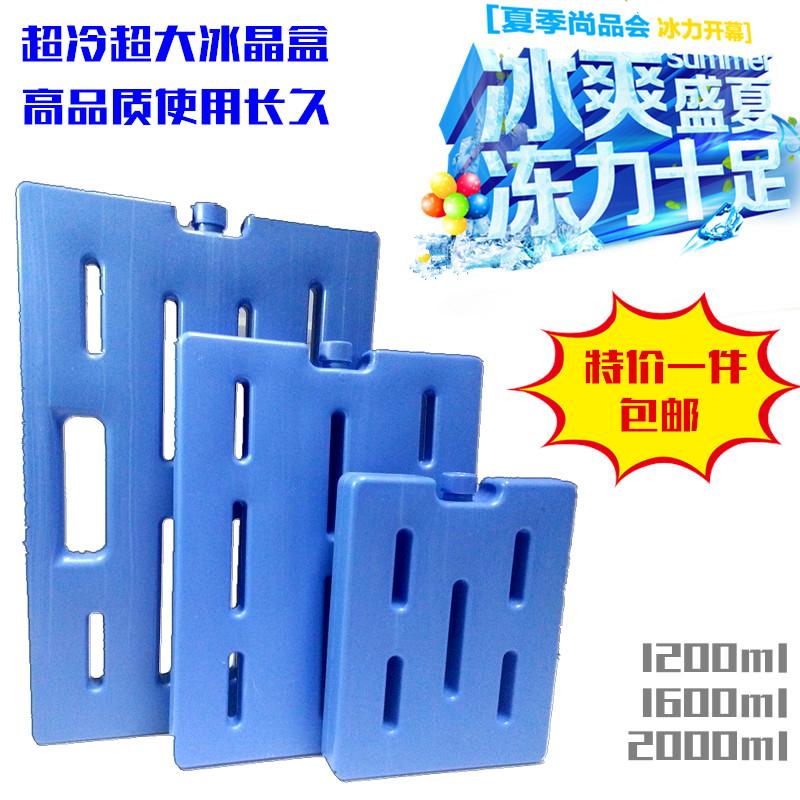热销20件假一赔三蓝冰冰盒母乳空调扇冰晶盒保温箱制冷冰板排冰袋冷藏保鲜反复使用