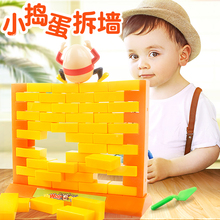 Children's wall breaking play toys: two people build walls, mutual benefit and wisdom, parent-child desktop, wall pushing, family indoor fun board games