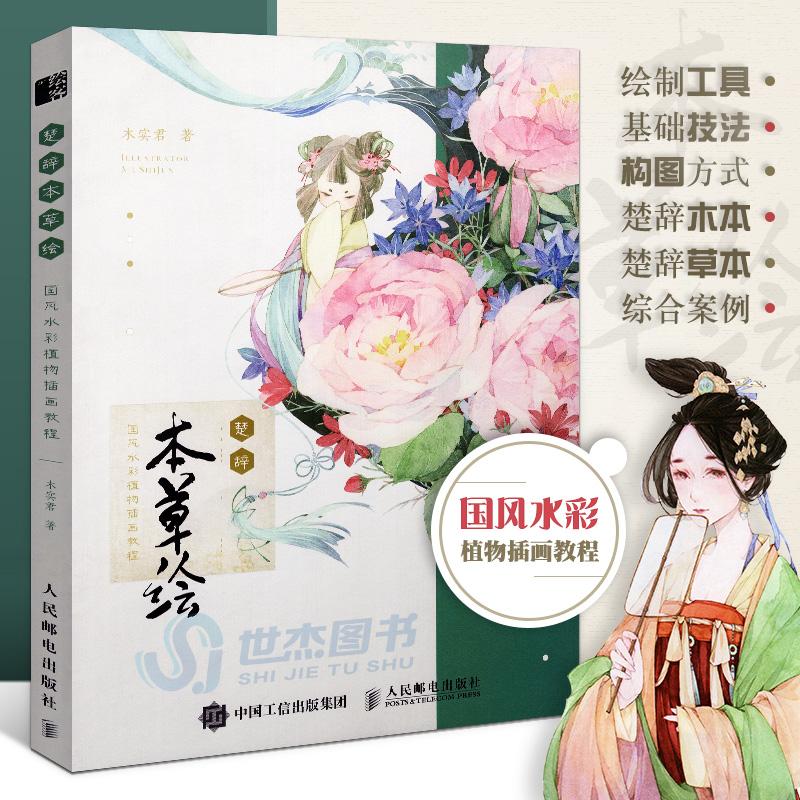 Китайская живопись Артикул 606461206154