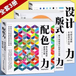正版 畅销日本的平面设计手册 共3册 设计力+配色力+版式力 色彩速查方案提升版面设计艺术设计教程原理排版专业设计师书 中青雄狮