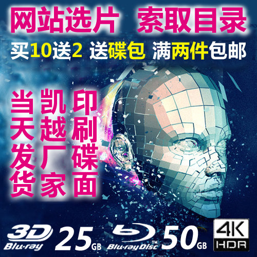 蓝光影碟 4K UHD 蓝光电影 蓝光碟片 3D蓝光碟 BD25G BD50G PS4