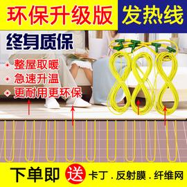 石墨烯纤维发热电缆线电地暖家用全套设备碳电地热系统智能发热线图片