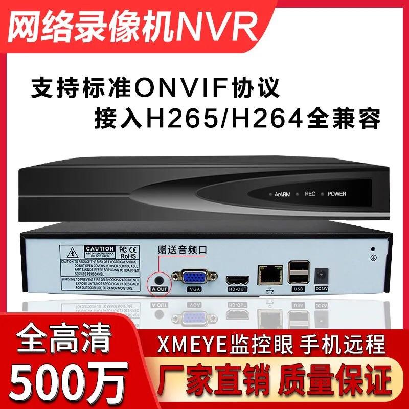 8 9路网络数字高清硬盘录像机 H264/265雄迈方案监控主机500万NVR