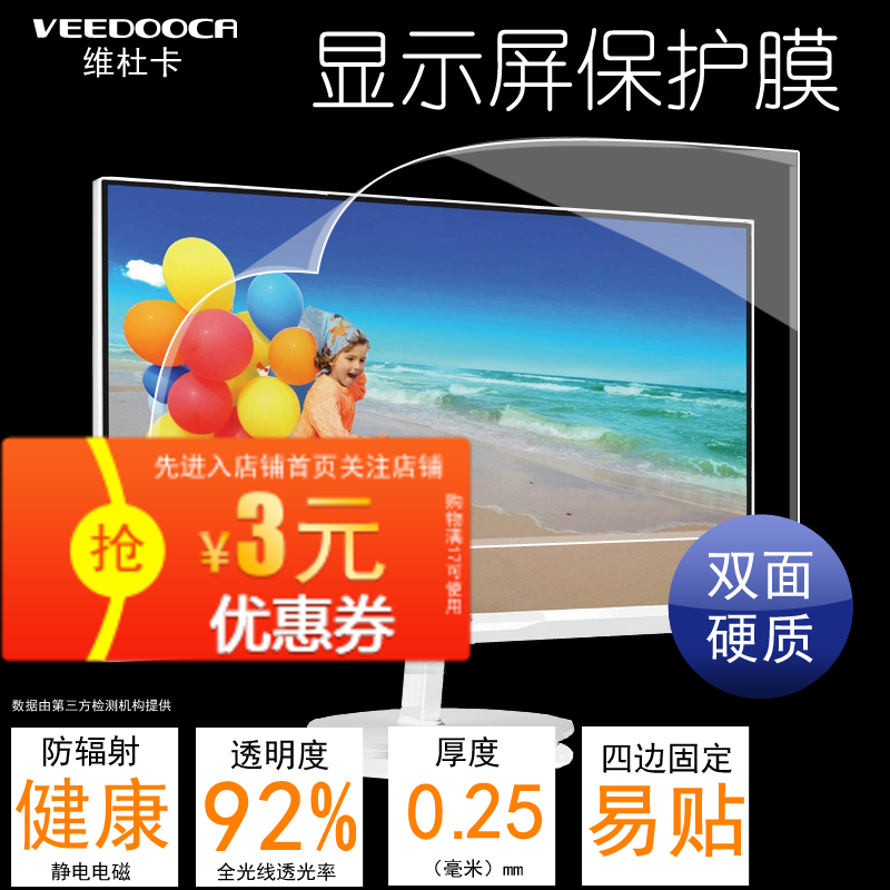 台式电脑屏幕健康防辐射保护膜21.5 22 18.5液晶显示器贴膜19英寸