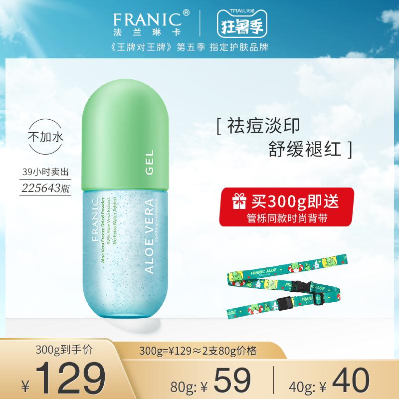 法蘭琳卡蘆薈膠正品旗艦店官方春夏修復保濕補水滋潤乳液男女專用