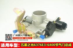适用于五菱之光6376E3 扬光 6400 节气门阀体 节气门总成