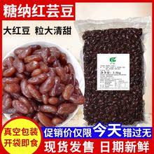 糖纳红芸豆5斤大红豆熟蜜豆奶茶烘焙刨冰粥烧仙草四果汤原料即食