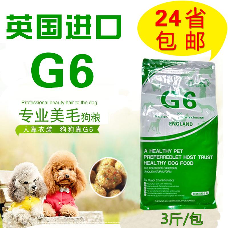 进口G6雪纳瑞泰迪天然狗粮3斤 贵宾比熊博美吉娃娃美毛防泪痕犬粮