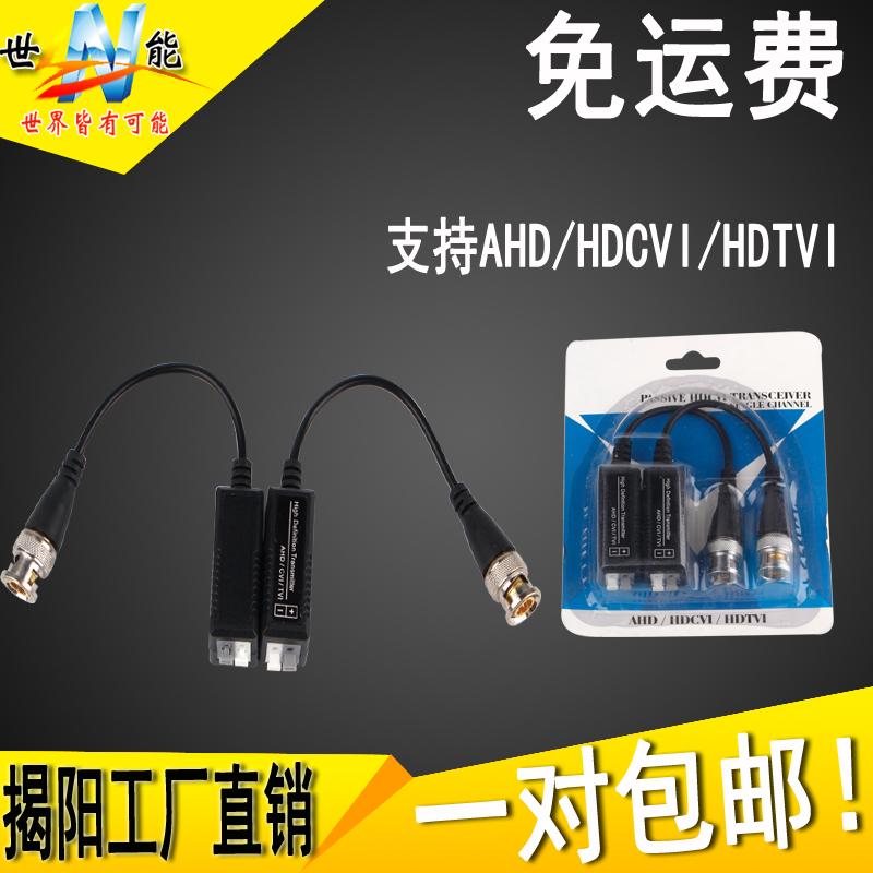 Бесплатная доставка по китаю Витая пара без Коаксиальный передатчик источника высокая Очистить AHD / TVI / CVI мониторинг bnc переходный кабель