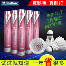 One barrel of package mails authentic Weidebowey badminton No.6 goose feathers can play hard and not rotten No.6 training ball 12 packs