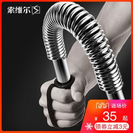 索维尔 扩胸臂力器弹簧握力棒