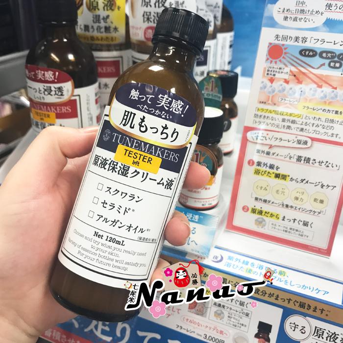 @超浓厚型~TUNEMAKERS神经酰胺保湿原液 浓厚化妆水120ML可做乳液