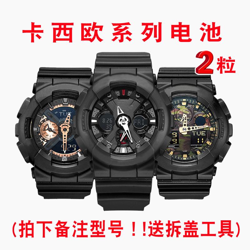 原装卡西欧的GSHOCK全系列手表电池GA-100/GA-110/120/150/200