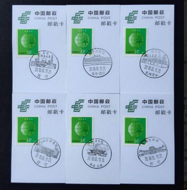 Цинхай Синин Живописные марки 6 Железнодорожные вокзалы Гимназия Цзичжун Та'ер Храм Чейз Классическая гора