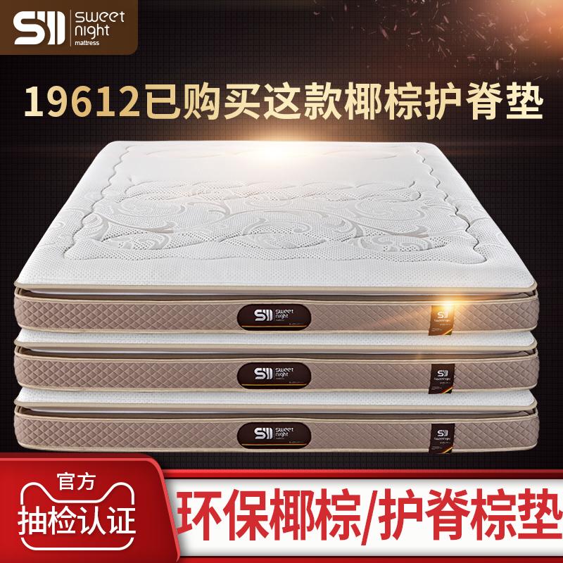 sw天然1.5 m1.8米1.2席梦思硬垫