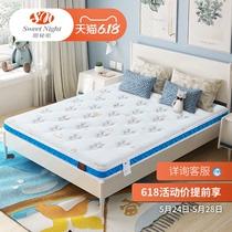 米硬1.51.2上下床榻榻米可定做护脊索思乐天然乳胶椰棕儿童床垫