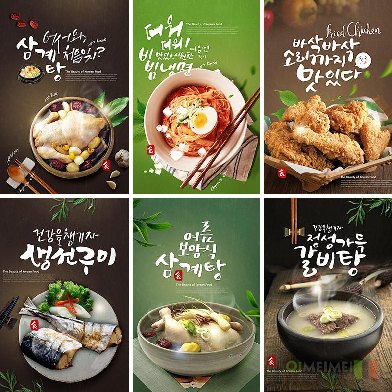 韩国餐饮美食拉面鸡汤冷面炸鸡方便面海报psd设计素材模板952103