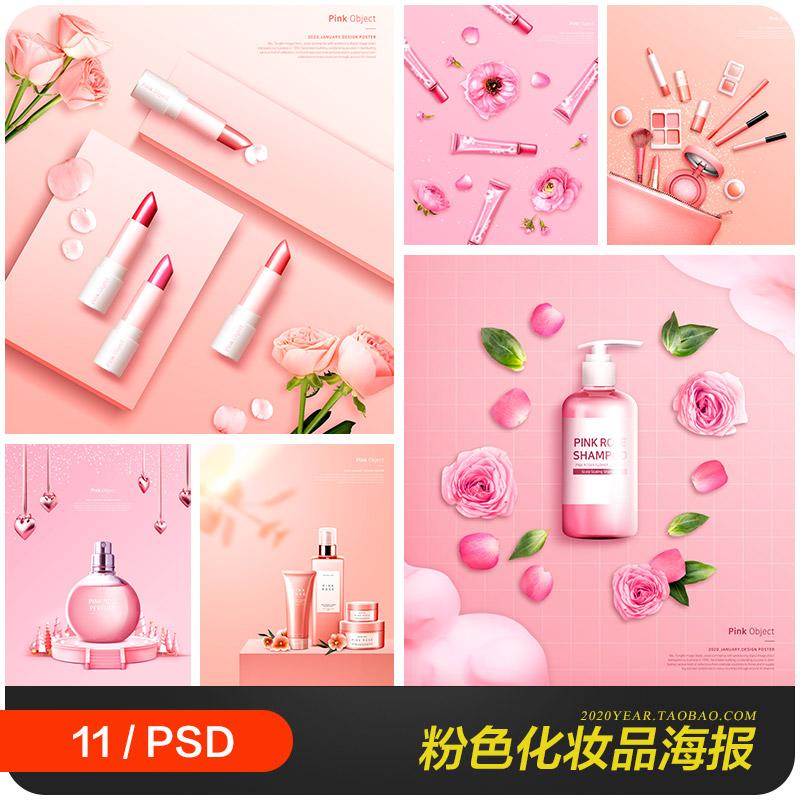 粉色情人节礼物香水化妆品彩妆口红海报psd分层设计素材2021005