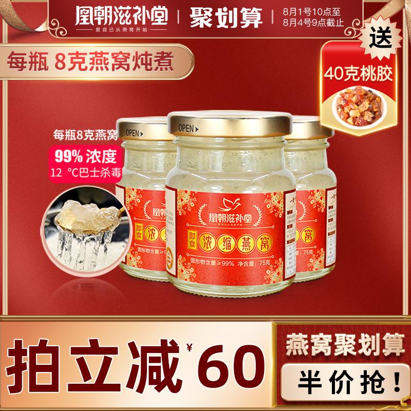 【618预售】浓缩冰糖即食燕窝正品 马来西亚孕妇滋补 75ml*4瓶