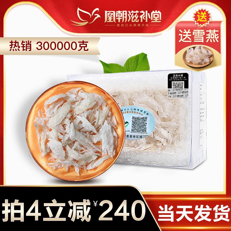 【超实惠】特级中燕条 溯源码印尼进口正品干燕窝 孕妇滋补品20克