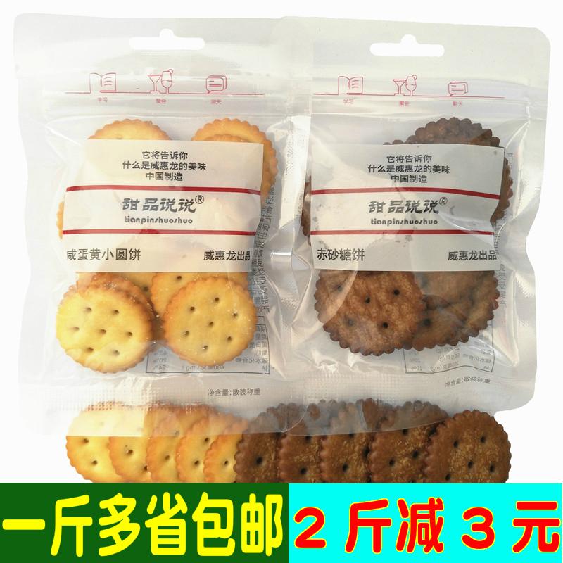 甜品說說鹹蛋黃味小圓餅赤砂糖餅幹薄脆小餅幹黑糖餅幹500克零食