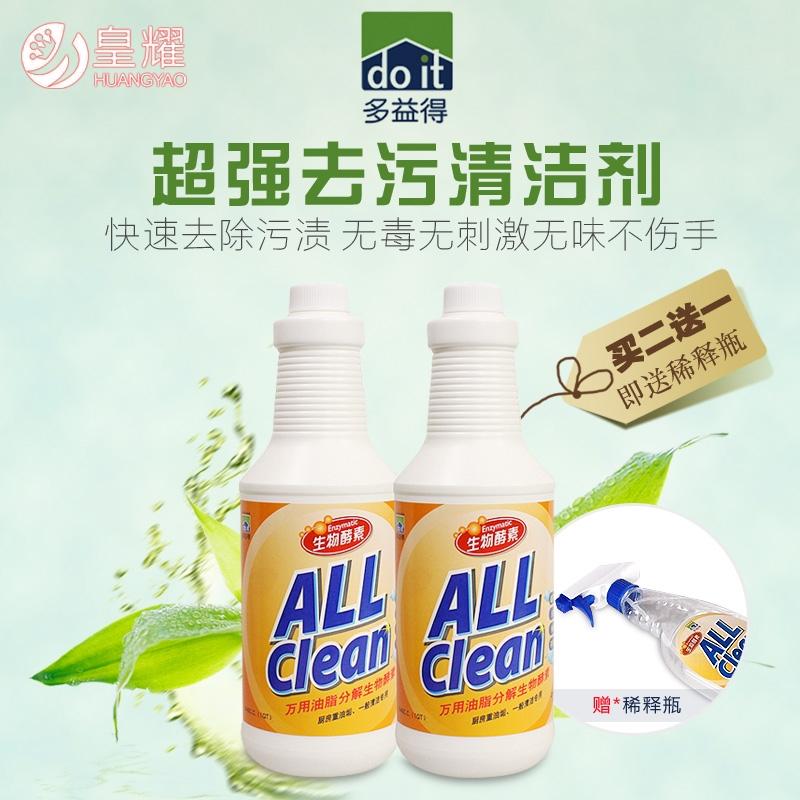 东方购物 多益得浓缩耐用 油脂分解生物酵素去油污清洁剂2瓶