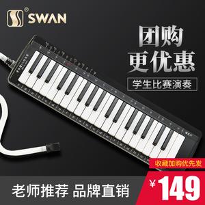 天鹅全乐理口风琴37键教学吹管乐器