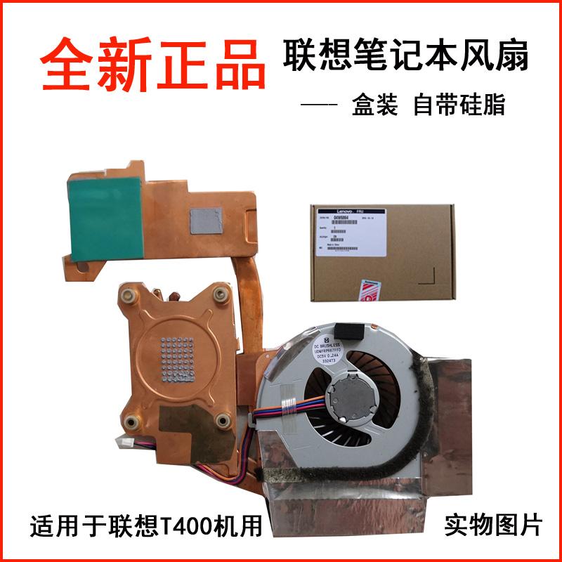 全新Thinkpad联想T400风扇 散热器导热铜管片模组