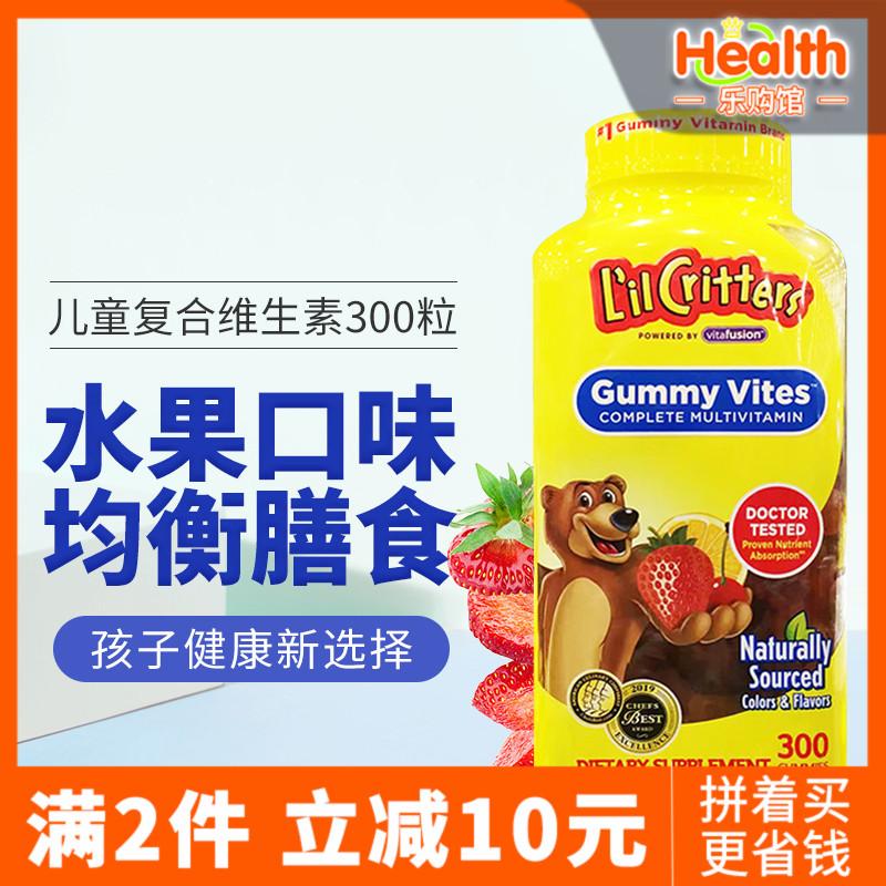 美国直邮Lil Critters儿童复合维生素 小熊糖多种维生素软糖300粒