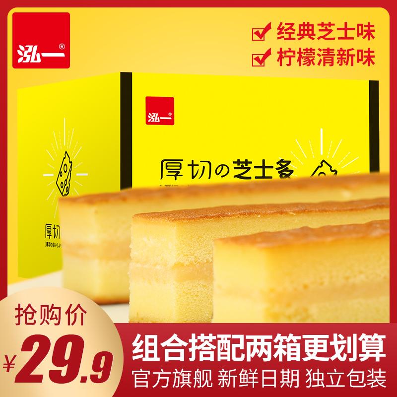 泓一厚切芝士条蛋糕早餐面包甜品休闲零食品充饥夜宵网红小吃整箱