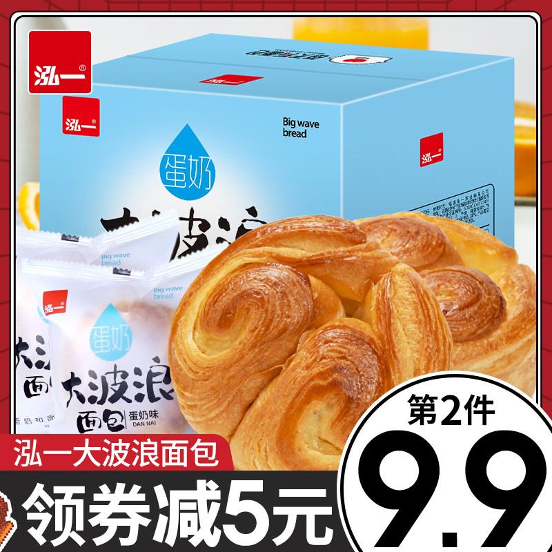 【薇娅推荐】泓一大波浪蛋奶注心面包