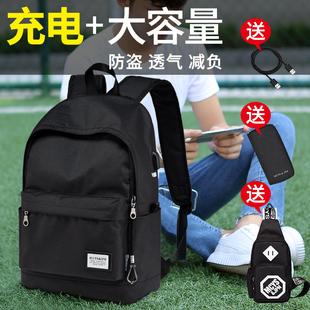 背包男士休闲旅行双肩包韩版电脑大容量初中高中学生书包时尚潮流图片