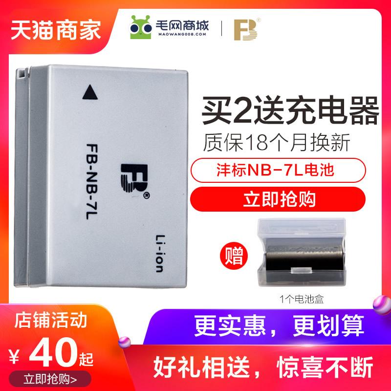 沣标NB-7L电池买2个送充电器G10 G11 SX30 SX30IS数码相机手机自拍杆三脚架配件NB7L相机电池适用佳能G12电池