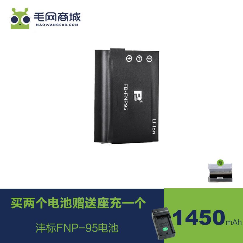 沣标NP-95电池买两个送充电器适用富士X100S X100 X100T X30 X70微单相机配件NP95 X30座充X-S1理光DB-90电池