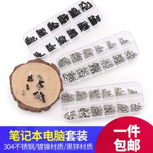 领1元券购买笔记本眼镜diy套装电子ssd螺丝钉