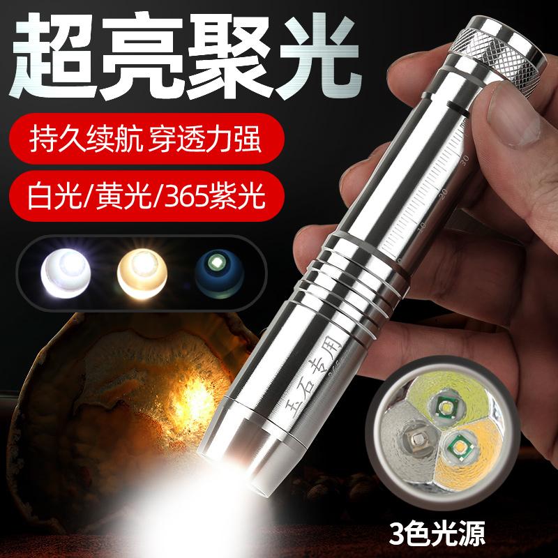 照玉石手电筒专用强光超亮小口径专业鉴定珠宝看翡翠365nm紫光灯