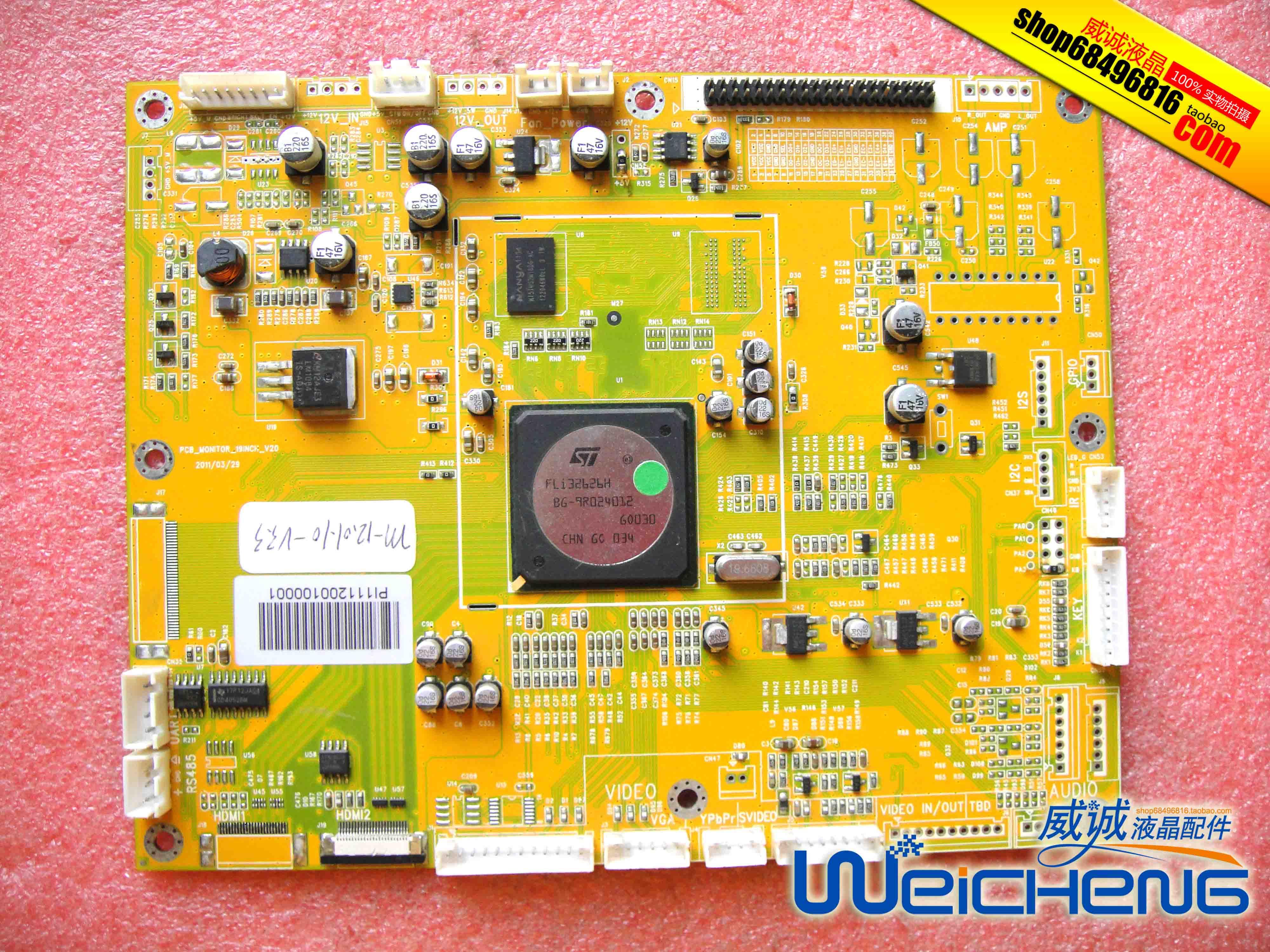 PCB_MONITOR_19INCH_V20 监控机 主板 驱动板