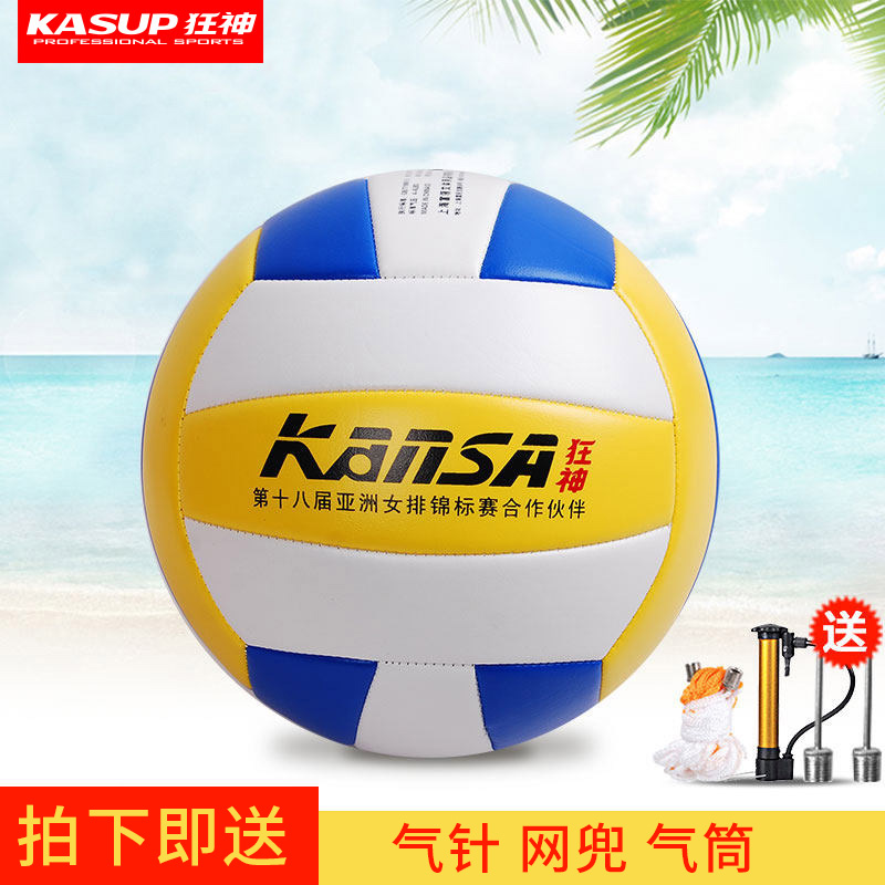 Volleyball No.4 No.4 volleyball practice volleyball training No.4 volleyball
