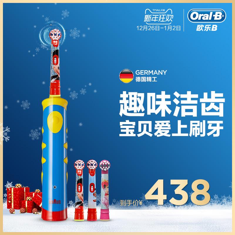德国oralb欧乐B儿童电动牙刷充电式 旋转软毛小孩宝宝自动牙刷d10
