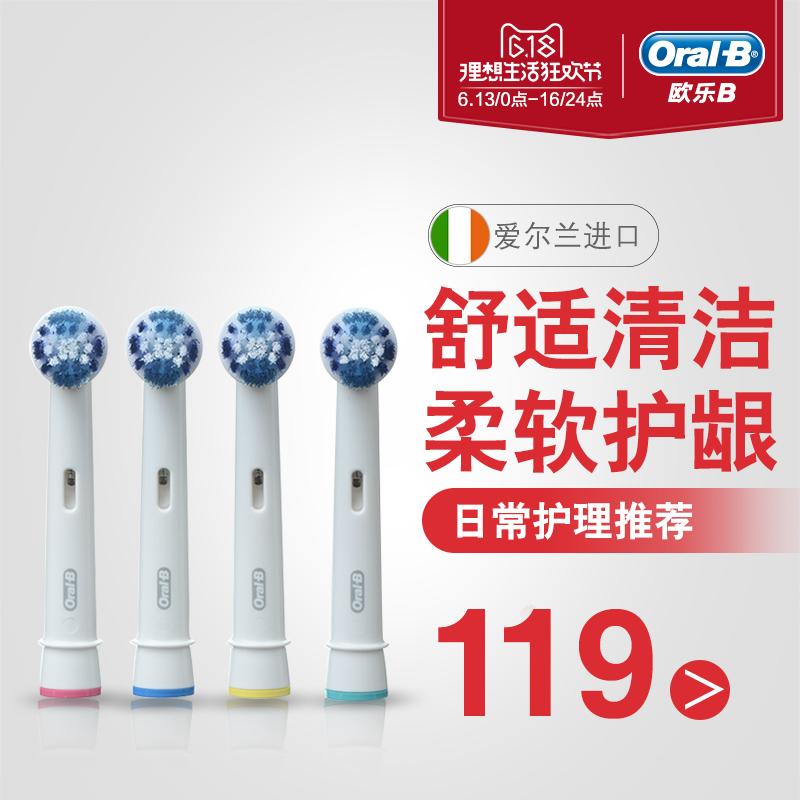 愛爾蘭 歐樂B OralB電動牙刷頭EB20~4 正品 替換頭